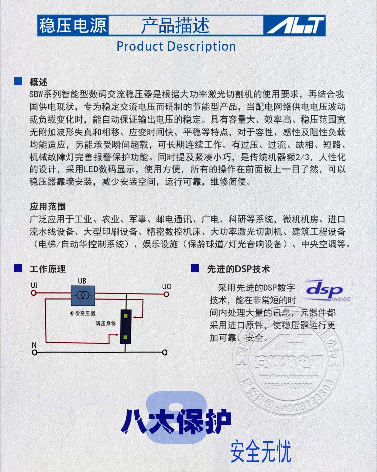 大功率380V三相稳压器SBW250KW300KW350KW全自动高精度稳压器示例图4