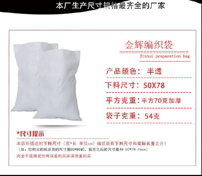 白色加厚编织袋批发50*78亮白半透蛇皮编织袋平方70克大米白袋子示例图7