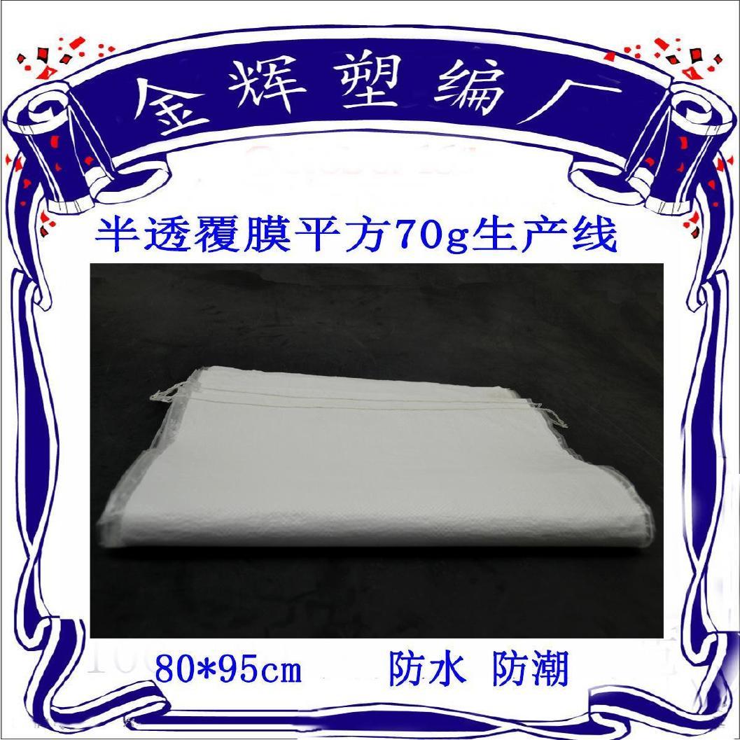 白色半透覆膜平方70g克编织袋专业防潮防水家纺棉纱包装袋承重好