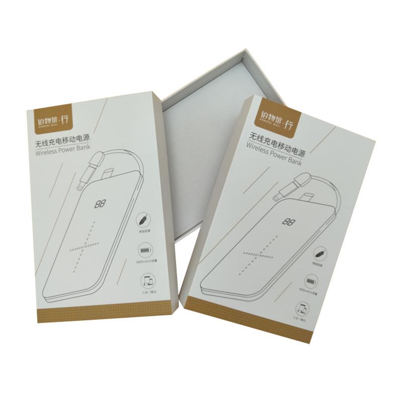 定做紙盒無線移動充電寶包裝盒免費設計LOGO極速打樣紙盒定制禮盒示例圖3