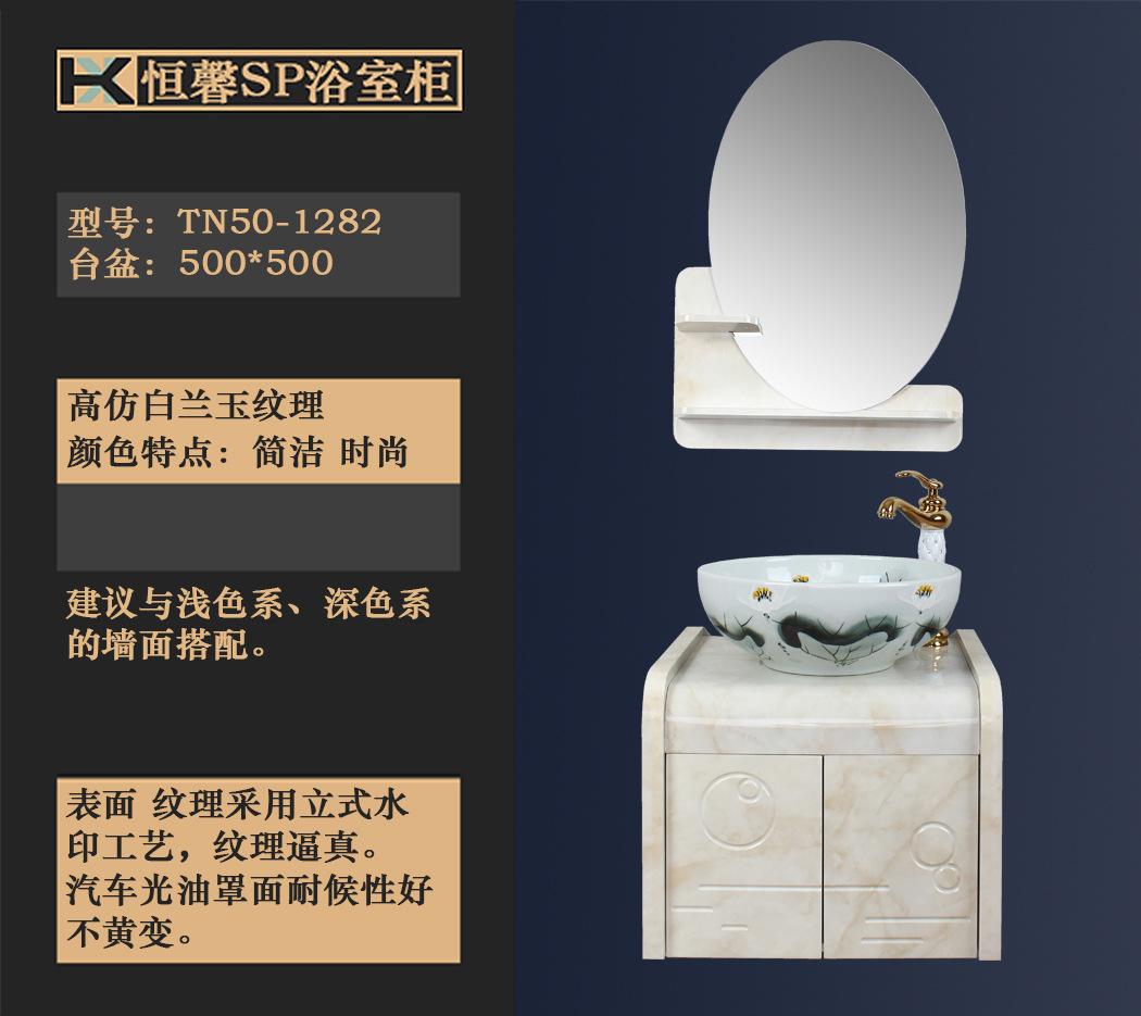 卫浴挂墙式简约复古清新卫浴组合水印防水板浴室柜 景德镇艺术盆示例图1