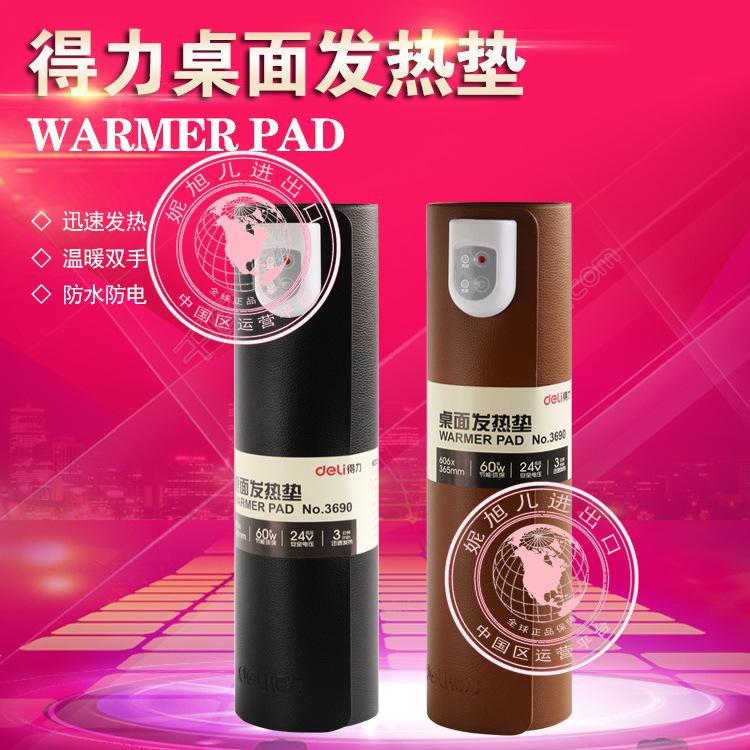 批发得力牌3690发热垫书写垫电暖加热垫保暖垫暖手宝鼠标电热台板