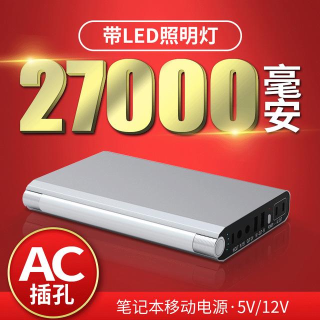 笔记本移动电源电脑大容量充电宝19v电池手机太阳能笔记本充电宝