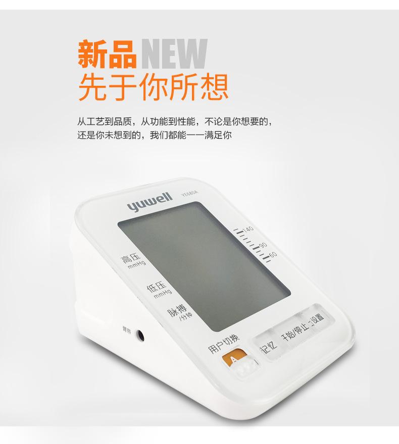 魚躍電子血壓計YE680A家用上臂式血壓儀器全自動智能血壓測量儀示例圖5