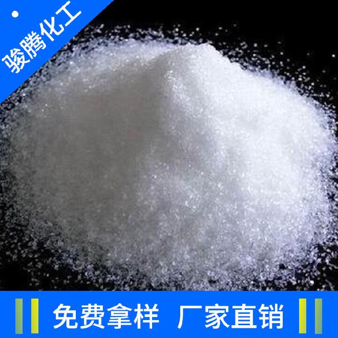 磷酸二氢铵 磷酸一铵 工业级 食用  厂家直销 质量保证 现货