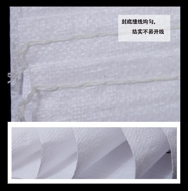 白色加厚编织袋批发50*78亮白半透蛇皮编织袋平方70克大米白袋子示例图15