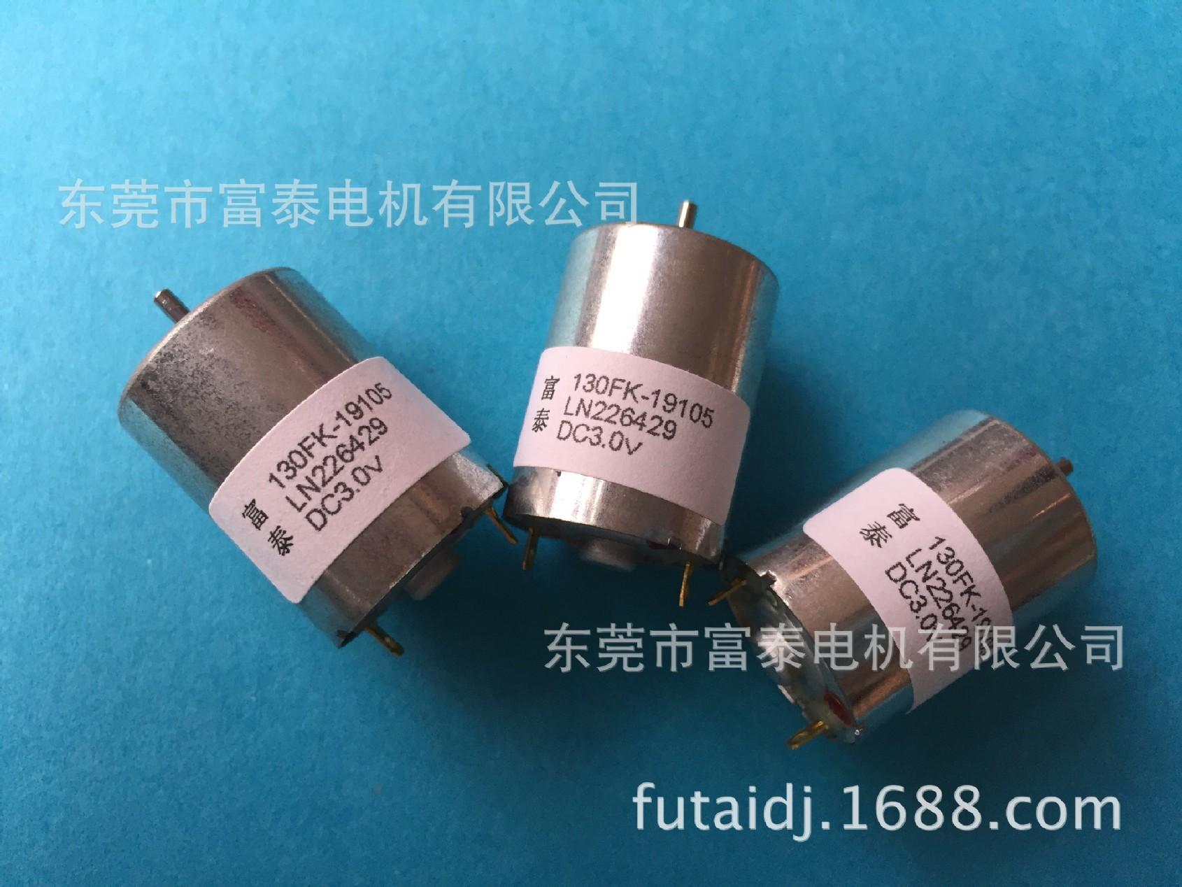 130电机130圆电机微型舵机电机美容笔电机纹眉笔电机纹身笔电机图片