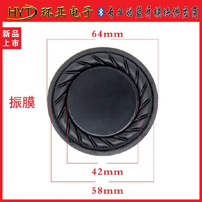 64mm直径低音振动膜 被动板 加强低音低频膜 辐射器橡胶振膜图片