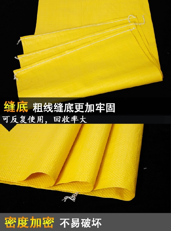 45*75中厚编织袋批发亮黄编织袋厂家直销瓷砖胶包装编织袋蛇皮袋示例图22