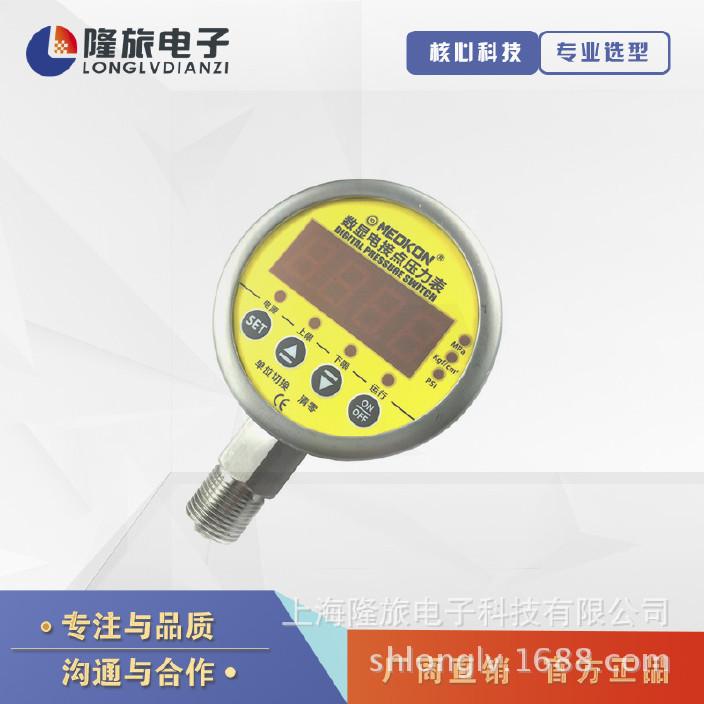 上海銘控MD-S825E耐震數顯電接點壓力表智能數顯壓力控制器液壓表圖片