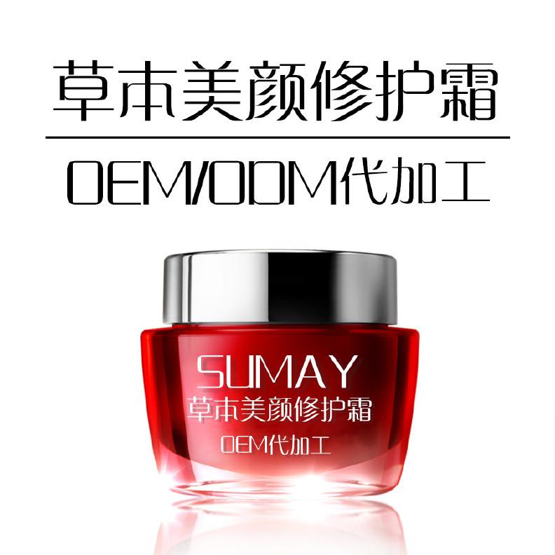 天然草本美颜修护霜OEM/ODM化妆品护肤品生产代加工补水亮肤滋润