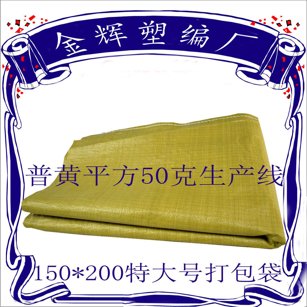 黄色大号编织袋  大号普黄袋子  150宽特大号打包袋普黄大袋子批发衣服快递物流袋装棉花用蛇皮袋