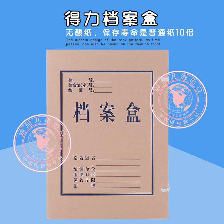 批发得力5611档案盒无酸牛皮纸档案盒得力办公文件档案盒10个装