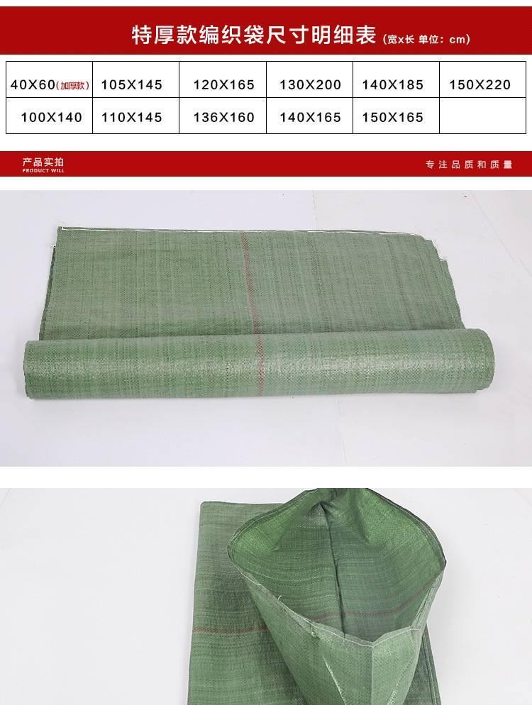 厂家直销120*165物流包装编织袋生产厂家加厚集装袋包装编织袋示例图5