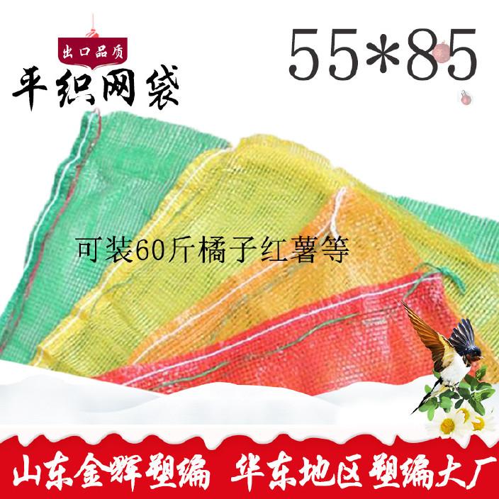 红薯袋子批发红色网眼袋 四方眼5585橘子包装六十斤装水果蔬菜袋