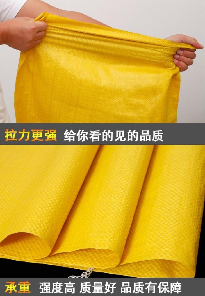 45*75中厚编织袋批发亮黄编织袋厂家直销瓷砖胶包装编织袋蛇皮袋示例图23