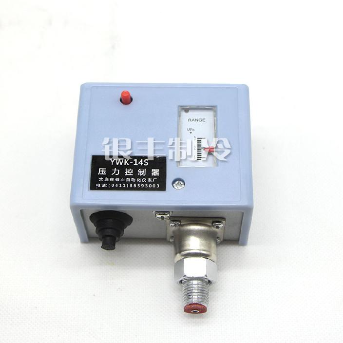 大連恒業氨用儀表YWK-14壓力控制器YWK-14S控制器冷庫用圖片