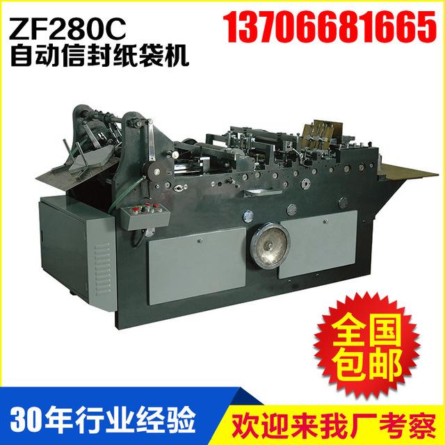 ZF280C型自动信封纸袋机 西式信封纸袋机 一件代发