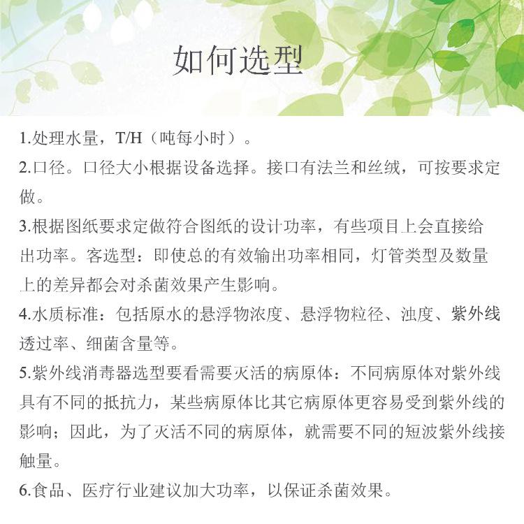 秦皇岛紫外线消毒器 厂家直销示例图2