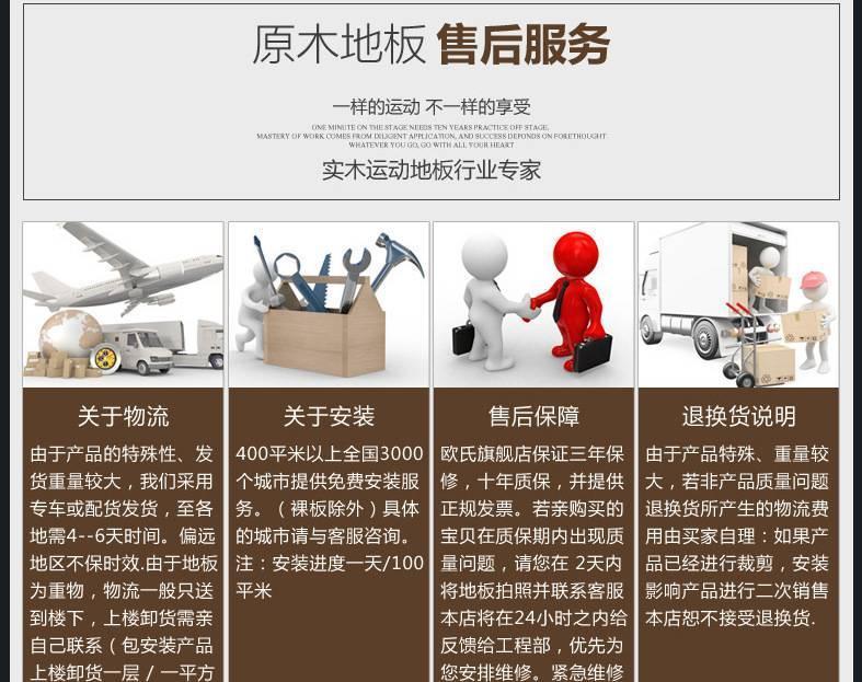 【广西省体育馆室内运动木地板蓝球馆实木地板录音怎么设备安装图片