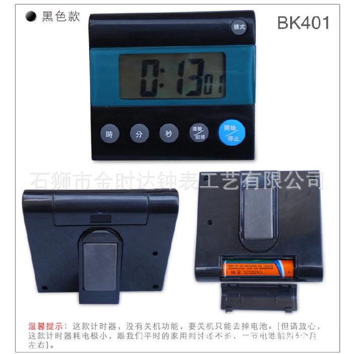 供應計時器 正倒計時器 混批 廚房定時器 24小時倒計時功能圖片