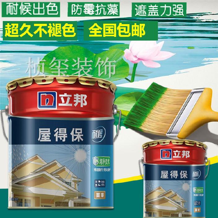 立邦漆 立邦屋得保耐候外墙面漆16L 乳胶漆 立邦外墙墙面漆图片