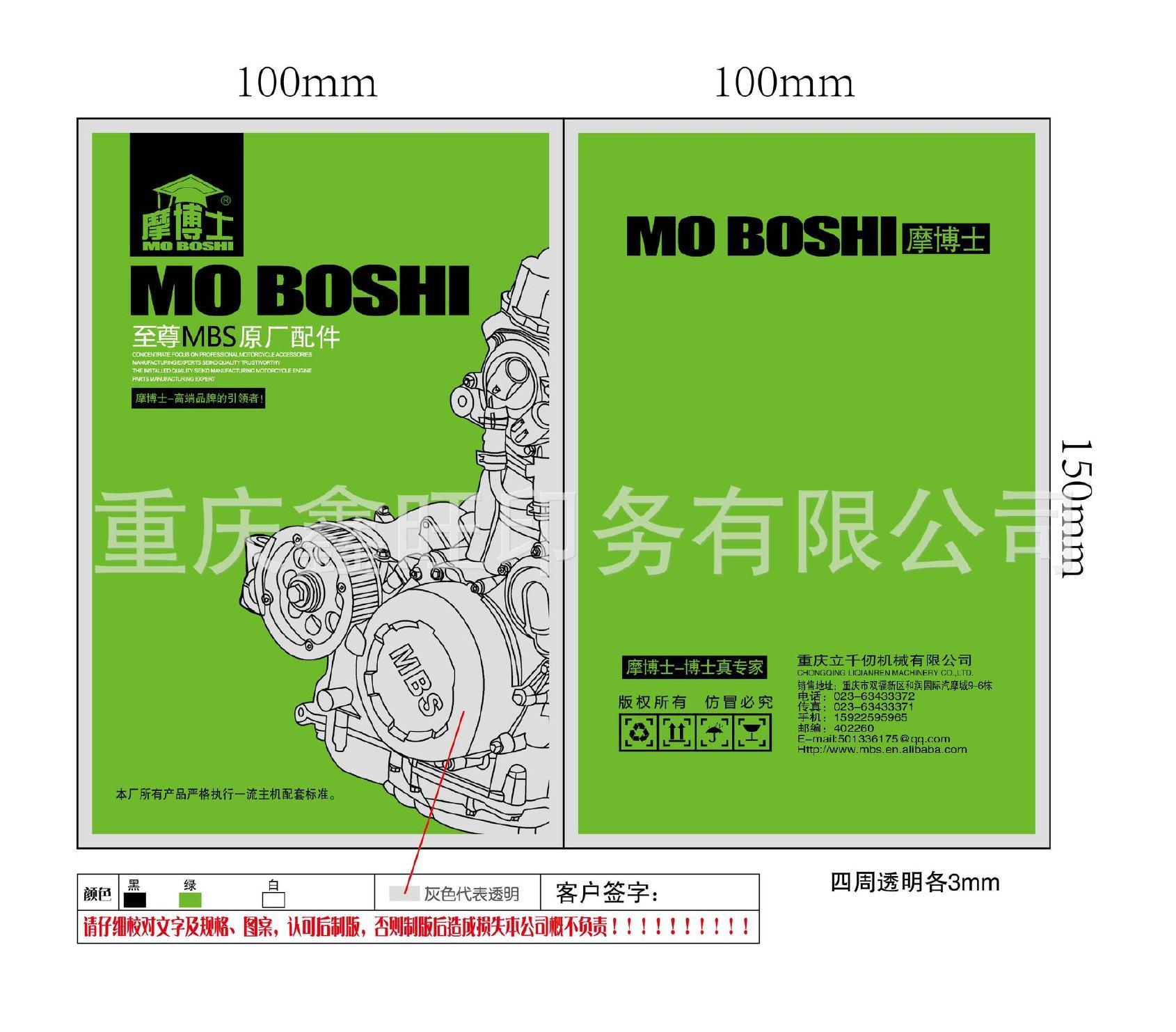 厂家生产定制 PVC包装袋 电压塑料袋 平口袋 防水公牛包装
