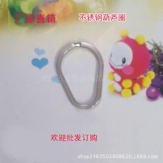 厂家直销]钥匙圈钥匙环 不锈钢 葫芦?#25105;?#24418;圈 各种类?#25105;?#24418;圈