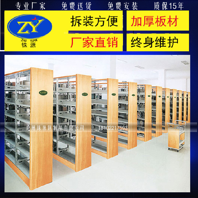 订做图书柜书架 钢制书架档案柜 拆装档案架 广州深圳东莞有现货