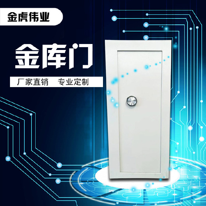 金虎伟业JH-66钢材电子密码锁保险柜金库门 厂家直销定制安全门