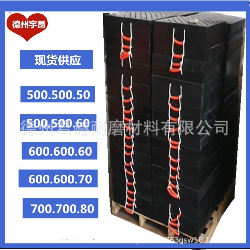 廠家直銷50噸吊車支腿墊板 承重高防滑耐磨高分子聚乙烯支腿墊板示例圖4