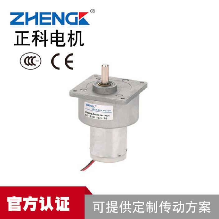 正科电机厂家直销ZGB60FE直流减速电机 喷绘机电机 游戏机电机图片