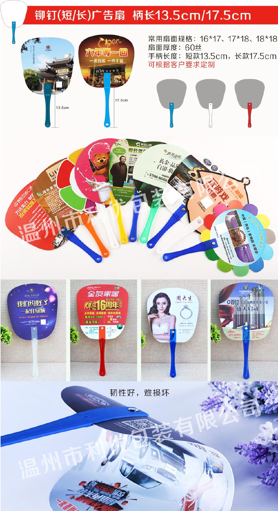 厂家直销 广告扇定做塑料pp宣传扇子定制折扇订做短铆钉扇1千把起示例图9