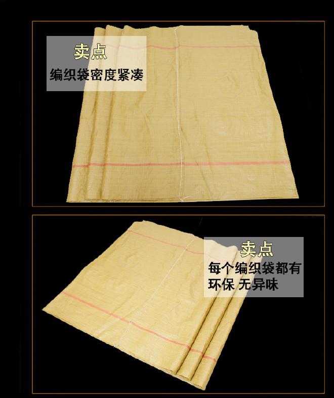 蛇皮包装袋子中黄100*150大号编织袋快递物流打包袋子编织袋批发示例图26