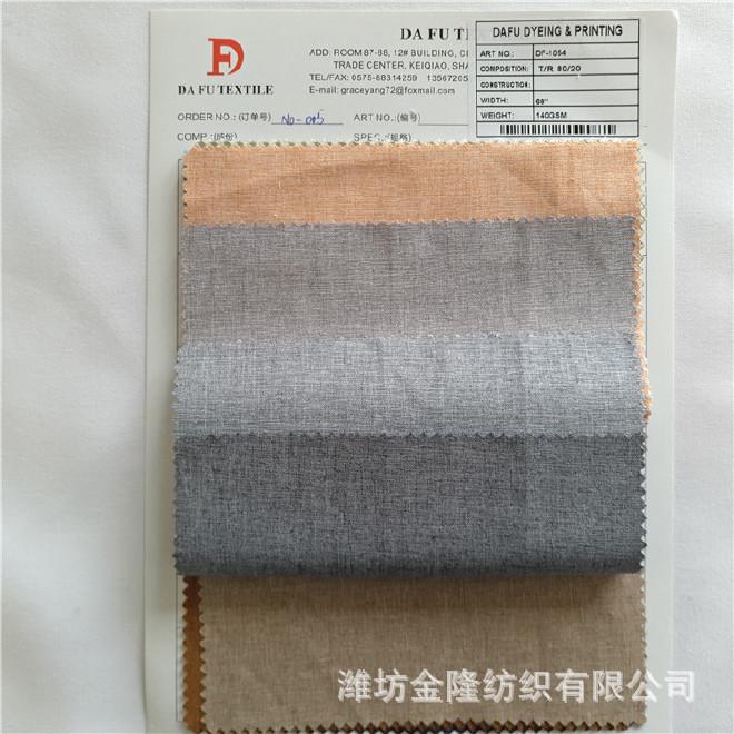 廠家供應工裝布滌綸面料 床品裝飾布滌綸服裝面料 時裝工裝面料圖片