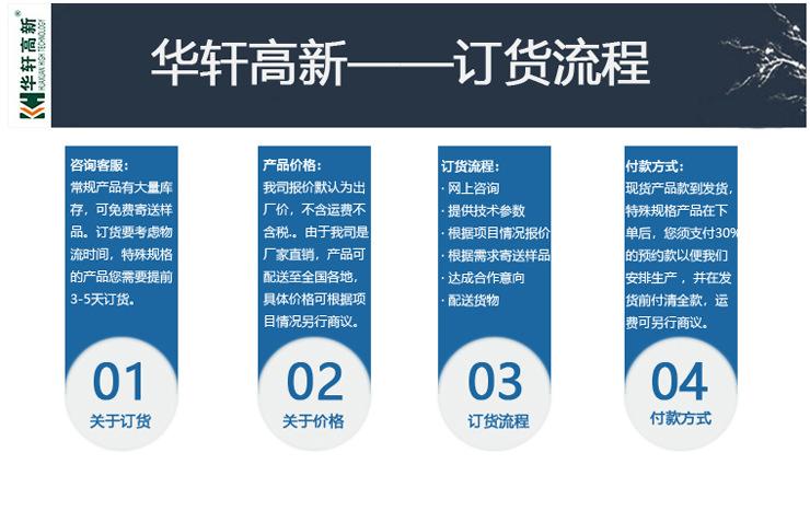 華軒高新聚羧酸高性能減水劑母液報價示例圖10
