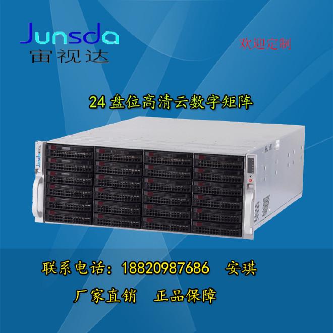 宙視達高清數字矩陣存儲矩陣服務器24盤位高清云數字矩陣