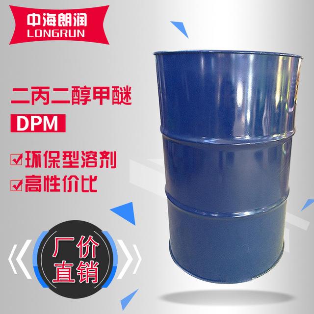 ?#24080;?#20108;丙二醇甲醚DPM 木器漆成膜助剂 香薰定香剂 分散剂 现货