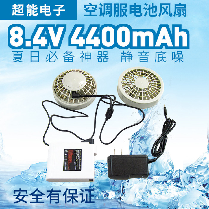 超能空调服套件 带风扇服锂电池随时风扇电源线充电器降温服套件