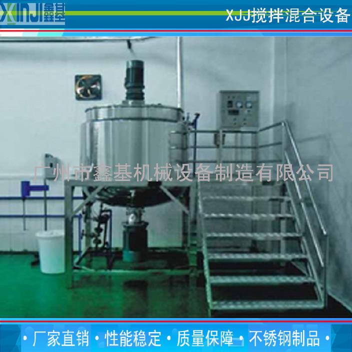 厂家最新供应洗衣液搅拌锅 加热搅拌锅 混合搅拌锅 不锈钢搅拌锅