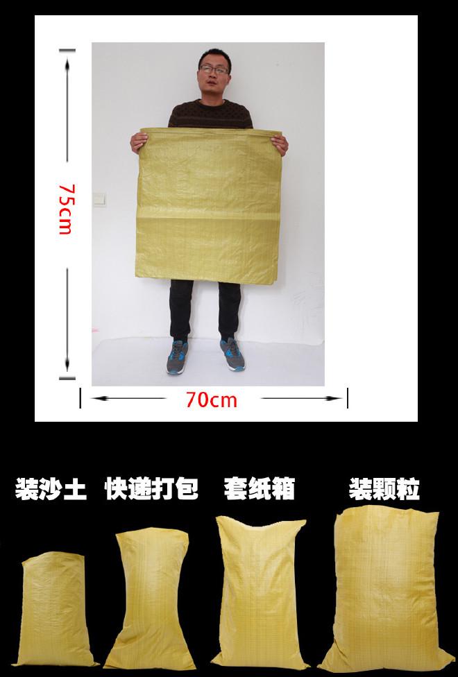 网店快递物流打包袋黄色70*80蛇皮袋pp聚丙烯编织袋子生产可定做示例图11