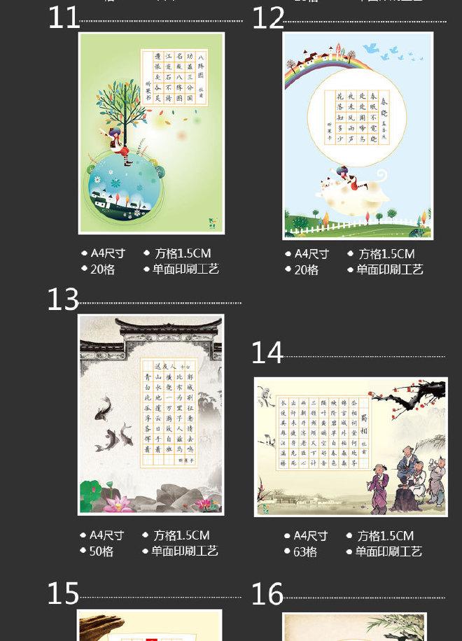 A4作品纸标语用纸小学v作品书法田字格硬笔练钢笔图书室图片ps书法图片
