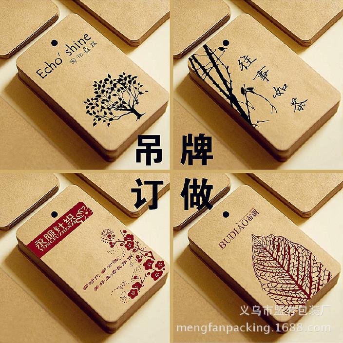 定做高檔牛皮紙 空白紙卡個性吊牌吊卡訂做單詞印刷LOGO免費設計圖片
