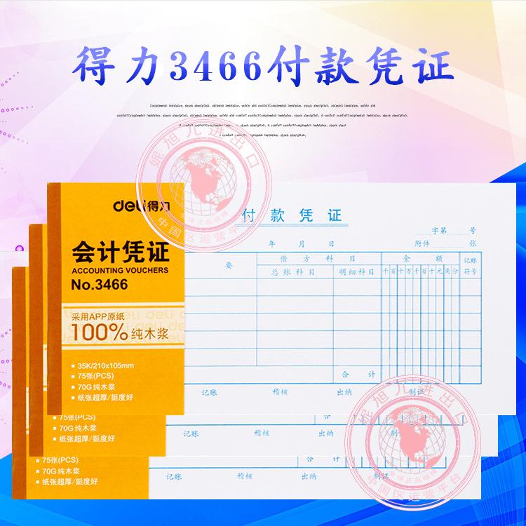 批发得力牌3466商务办公财务收纳收款凭证收据35k 210*105mm