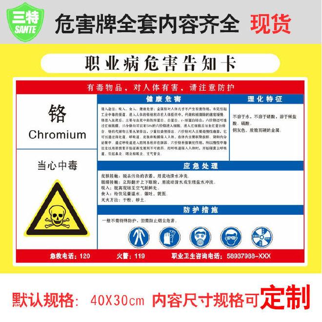 危险化学品安全周知卡 异丙醇告知卡警示牌 职