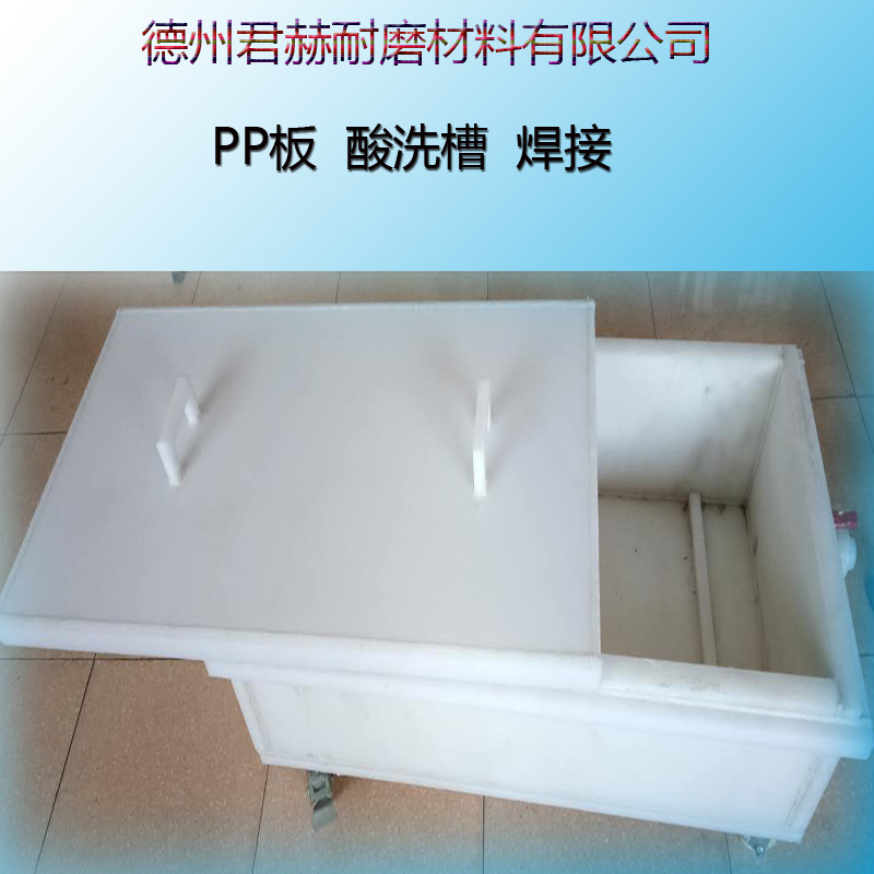 聚丙烯酸洗槽焊接專業定做白色PP板水箱沉淀池電解池污水池電鍍池示例圖6