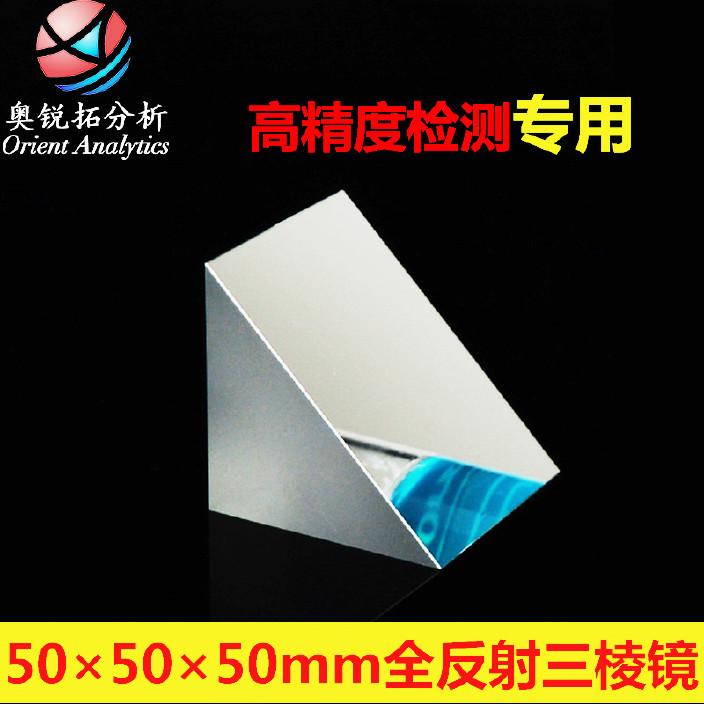三棱镜/光学玻璃/镀铝膜/505050mm/全反射等腰直角/检测专用图片