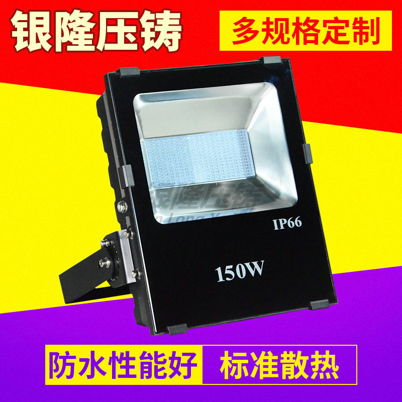 新款 高品质LED大功率 150W贴片 集成投光灯外壳  泛光灯外壳套件
