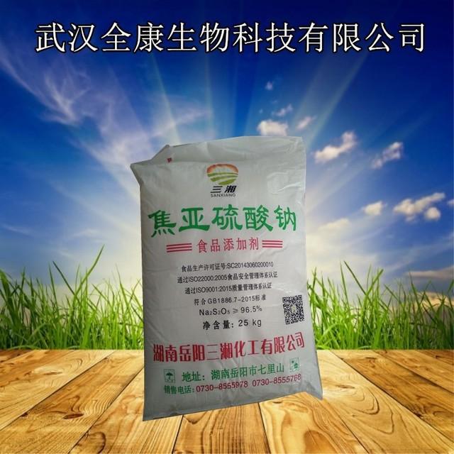 现货供应  食品级 三湘焦亚硫酸钠 当天发货 量大从优
