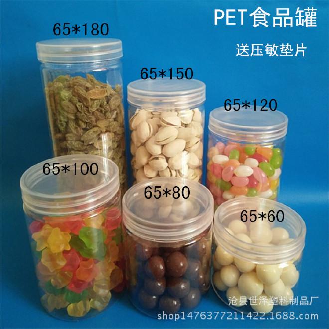 加厚型PET透明塑料罐 螺旋罐 食品包装罐 塑料易拉罐塑料瓶图片